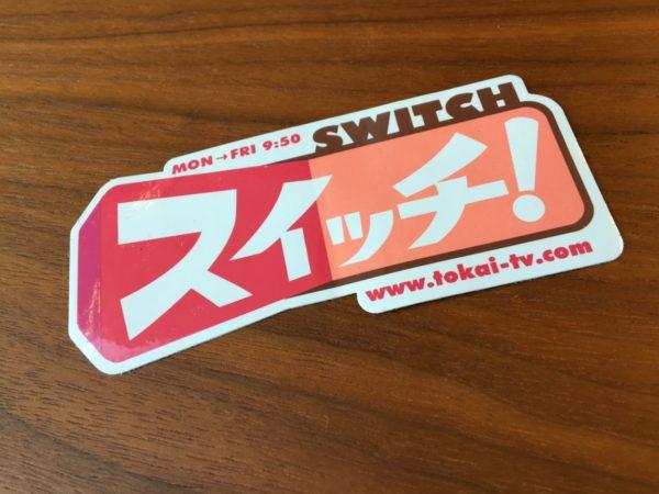 東海テレビ「スイッチ」で紹介していただきました
