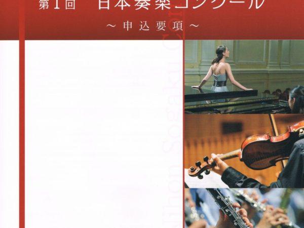第1回日本奏楽コンクール