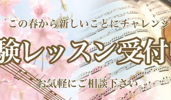 〈ヴァイオリンレッスン〉春から新しいことにチャレンジ♪