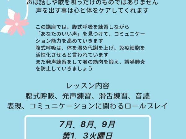 関谷真美先生による「ボイスケア&コミュニケーション講座」受講者募集のお知らせ