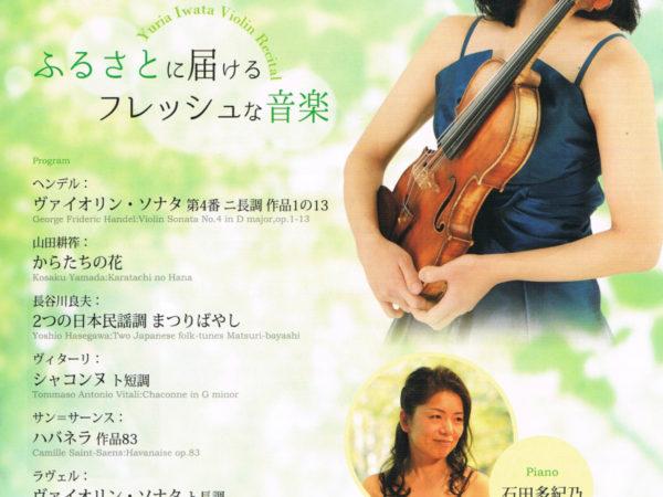 岩田優里愛 ヴァイオリンリサイタルのお知らせ