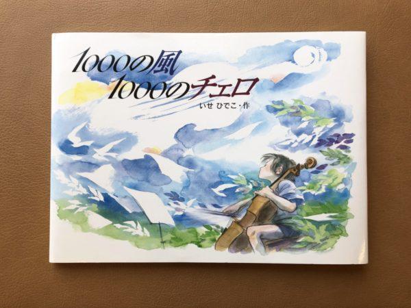 楽器の絵本紹介① 『1000の風 1000のチェロ』