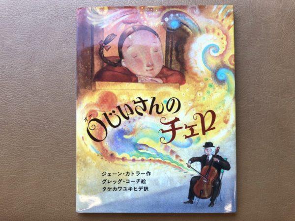 楽器の絵本紹介④ 『O(オー)じいさんのチェロ』