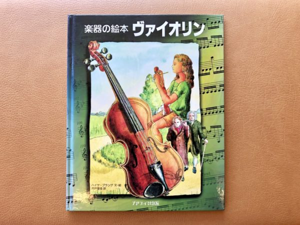 楽器の絵本紹介⑤ 『楽器の絵本 ヴァイオリン』