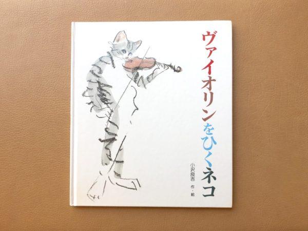 楽器の絵本紹介⑦ 『ヴァイオリンをひくネコ』