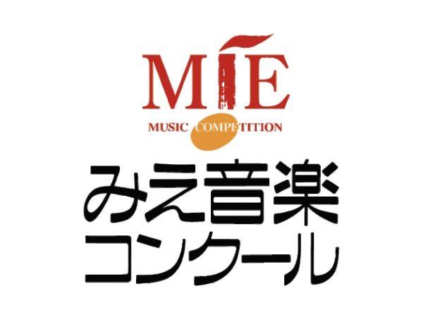 第25回みえ音楽コンクール 弦楽ヴァイオリン部門