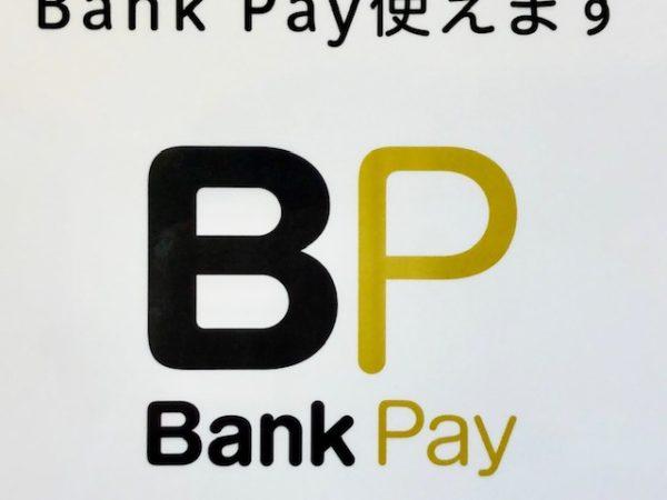 Bank Payでのお支払い