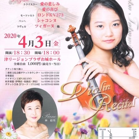 巽千夏ヴァイオリンリサイタル中止のお知らせ